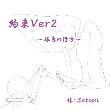 約束Ver2 ~尿意の行方~