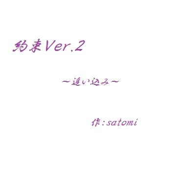 約束Ver2 ~追い込み~